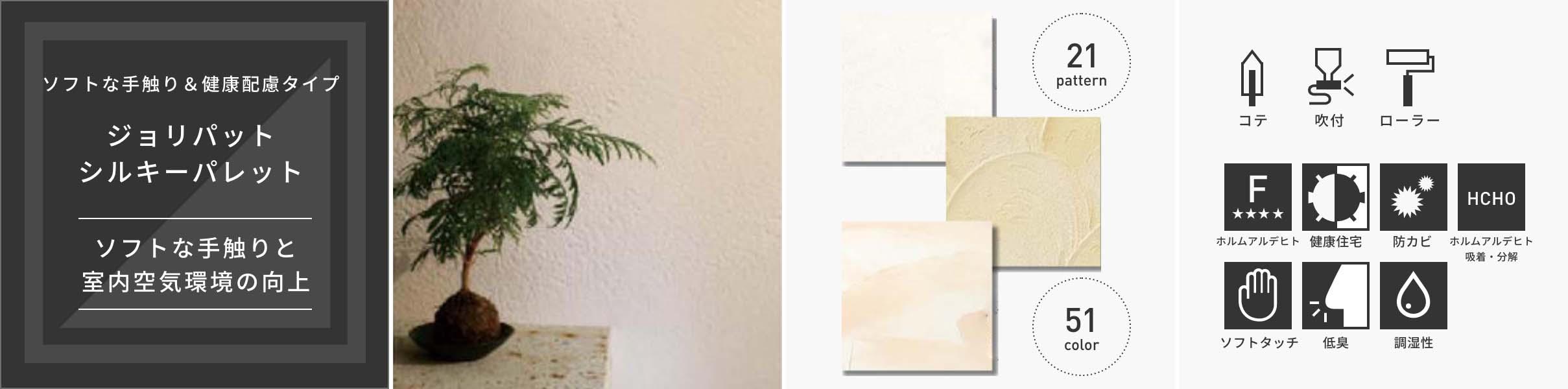 ソフトな手触り&健康配慮タイプ ジョリパットシルキーパレット ソフトな手触りと室内空気環境の向上