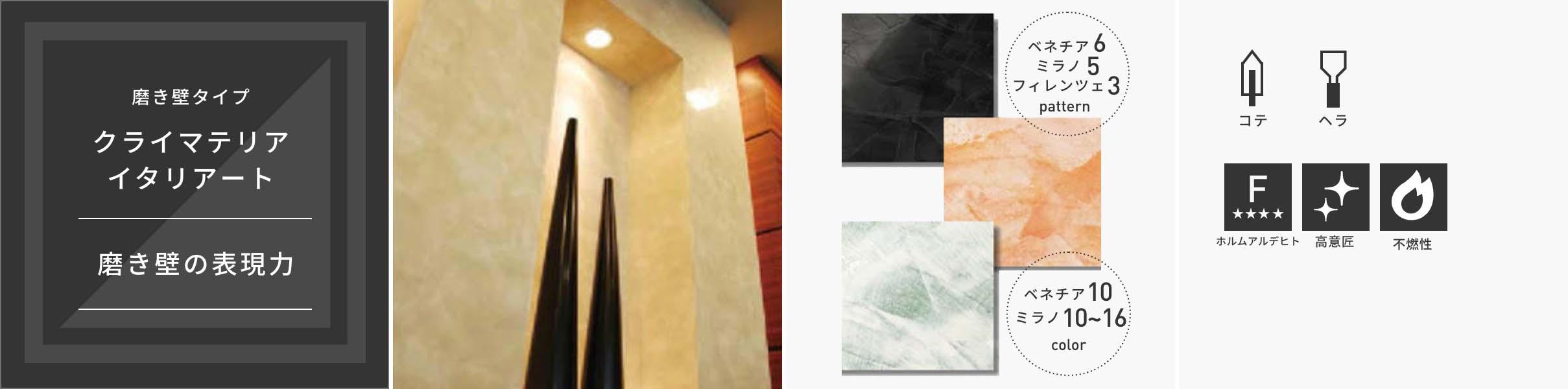 磨き壁タイプ クライマテリアイタリアート 磨き壁の表現力